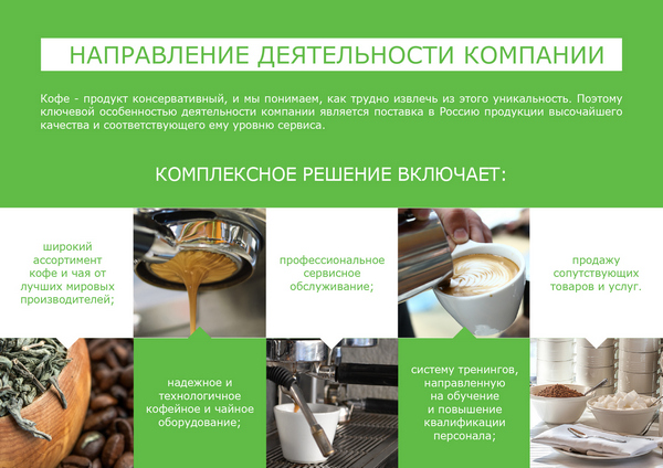 Coffee-Brands-04-1