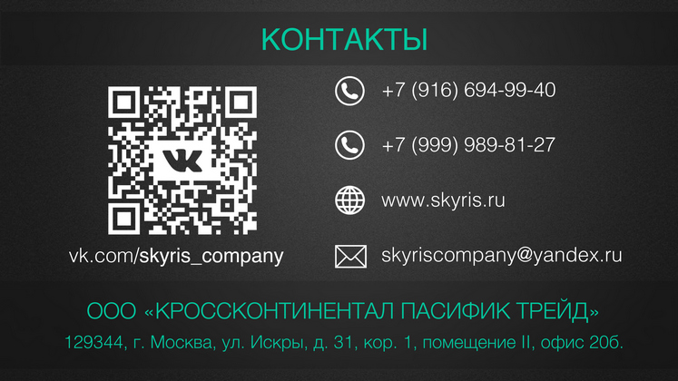 SKYRIS-9-1