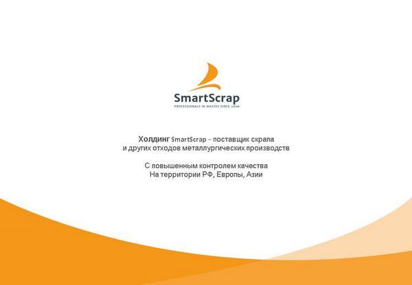 SmartScrap 11-1
