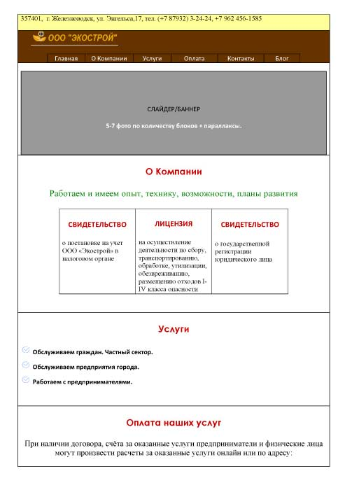 Образец-Макета-сайта
